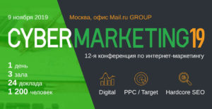 CyberMarketing 2019