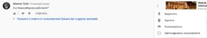 как заблокировать пользователя на Ютуб