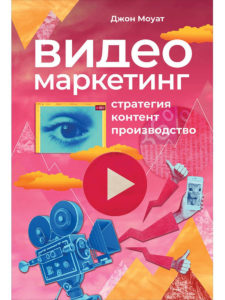 Джон Моуат Видеомаркетинг