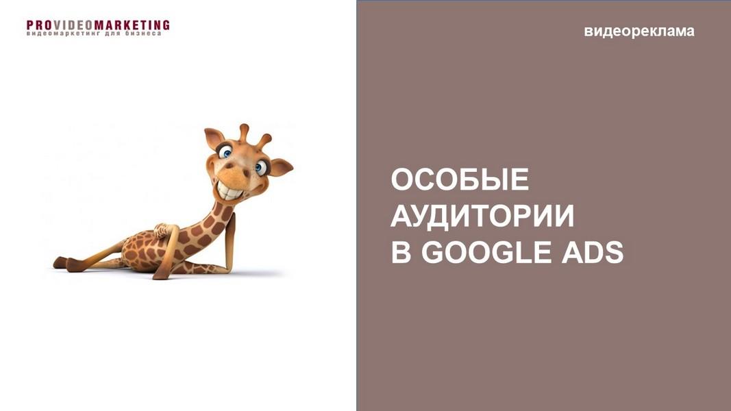 особые аудитории гугл реклама