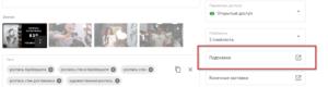 добавить подсказку в видео