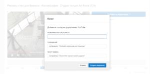 Подсказки в видео со ссылками на каналы
