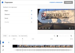 подсказки в видеоролике на Ютуб