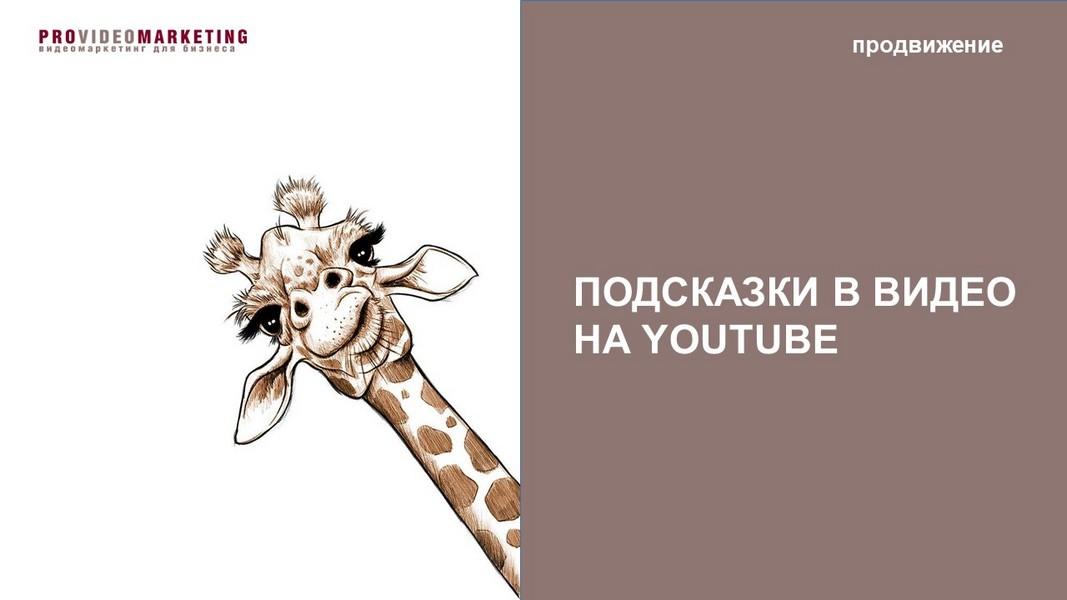 подсказки в видео на ютуб