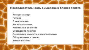 последовательность текстовых блоков