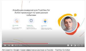 конверсии видеореклама
