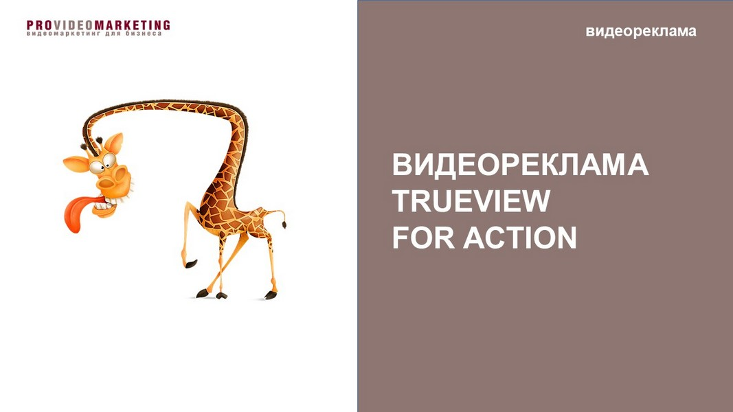 реклама trueview for action